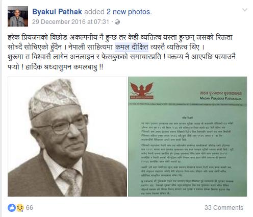 byakul-pathak